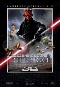 «Звездные войны: Эпизод 1 – Скрытая угроза»