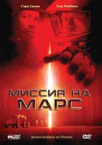 «Миссия на Марс»