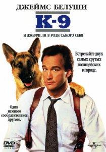 «К-9: Собачья работа»