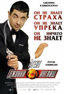 «Агент Джонни Инглиш»