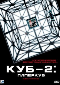 «Куб 2: Гиперкуб»