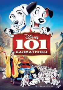 «101 далматинец»