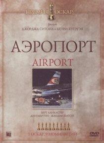«Аэропорт»