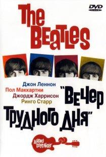 «The Beatles: Вечер трудного дня»