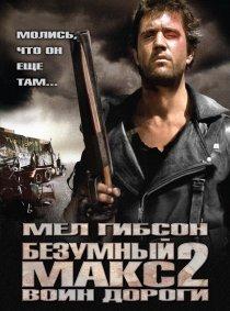 «Безумный Макс 2: Воин дороги»
