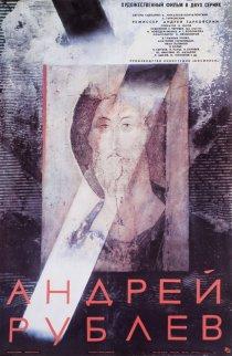 «Андрей Рублев»