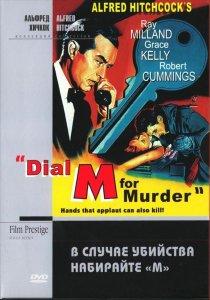 «В случае убийства набирайте «М»»