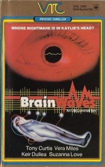 «Токи мозга»