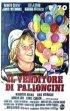 Постер «Продавец воздушных шаров»