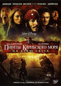 «Пираты Карибского моря: На краю Света»