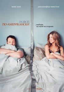 «Развод по-американски»