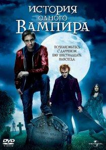 «История одного вампира»