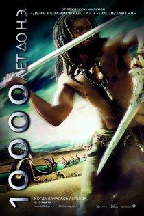 «10 000 лет до н.э.»