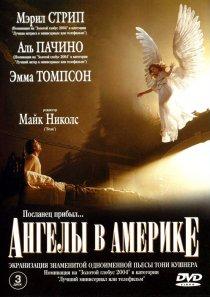«Ангелы в Америке»