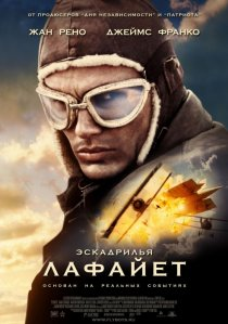 «Эскадрилья «Лафайет»»