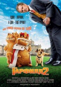 «Гарфилд 2: История двух кошечек»