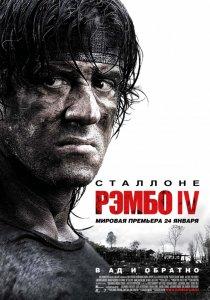 «Рэмбо IV»