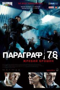 «Параграф 78: Фильм первый»