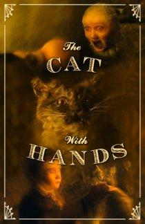 «Кот с человеческими руками»