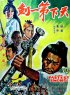 Постер «Самый быстрый меч»