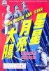 Постер «Xing xing yue liang tai yang»