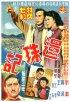 Постер «Huan zhu ji»