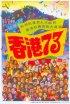Постер «Heung gong chat sup sam»