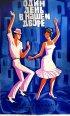 Постер «Один день в нашем дворе»