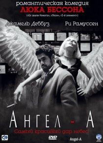 «Ангел-А»