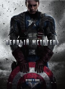 «Первый мститель»
