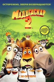 «Мадагаскар 2»