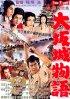 Постер «Повесть о замке в Осаке»