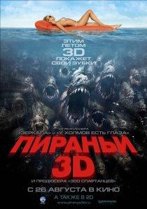 «Пираньи 3D»