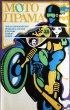 Постер «Кудесник за рулем»