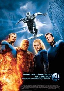 «Фантастическая четверка: Вторжение Серебряного серфера»