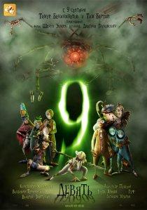 «Девять»