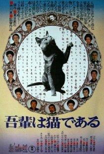 «Ваш покорный слуга кот»