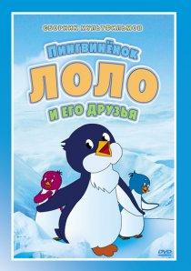 «Приключения пингвиненка Лоло. Фильм первый»