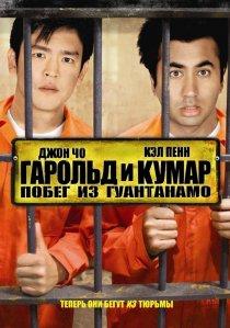 «Гарольд и Кумар: Побег из Гуантанамо»