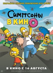 «Симпсоны в кино»