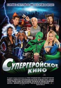 «Супергеройское кино»