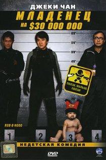 «Младенец на $30 000 000»