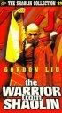 Постер «Воин из Шаолиня»