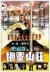 Постер «Chu Liu Xiang zhi You ling shan zhuang»