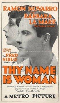 «Имя твоё женщина»