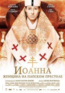 «Иоанна – женщина на папском престоле»