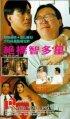 Постер «Jue qiao zhi duo xing»