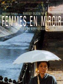 «Женщина в зеркале»