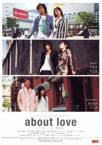 «О любви»