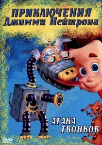 «Приключения Джимми Нейтрона, мальчика-гения»